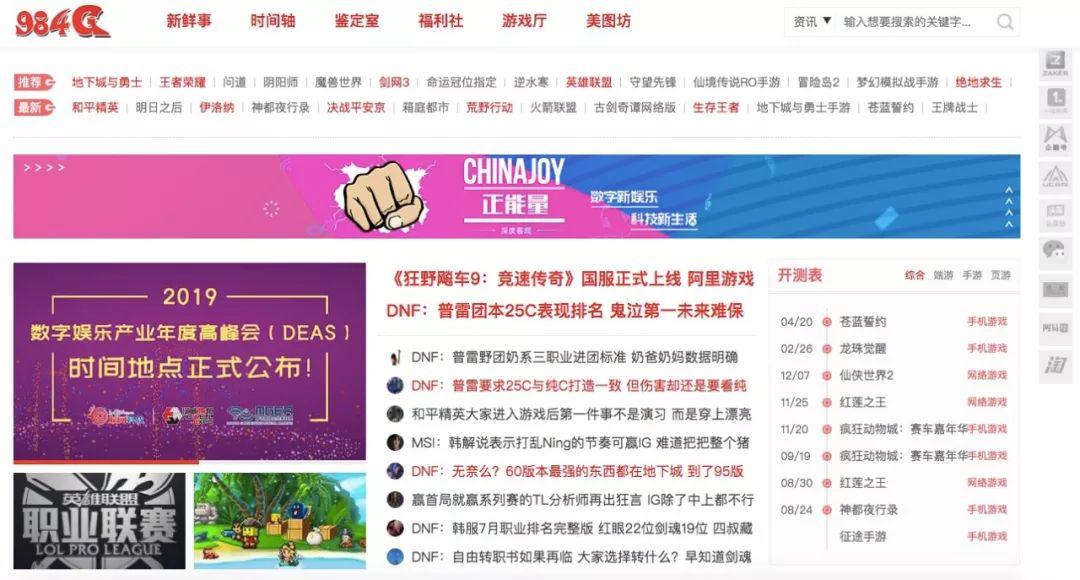 984G游戏媒体,2019金翎奖